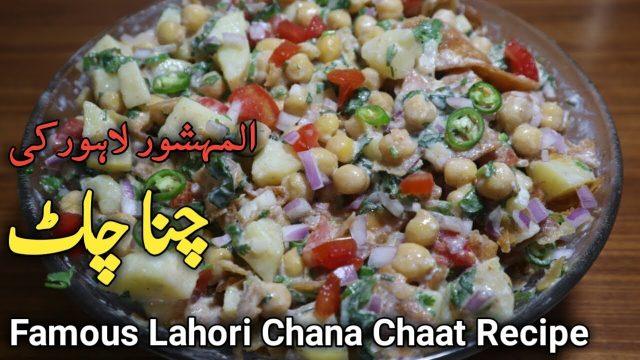 Lahore ki Mashoor Chana Chaat Recipe