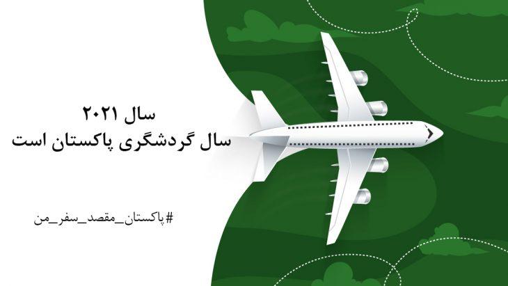 Pakistan to host World Tourism Forum 2021