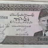 5 روپیه پاکستانی