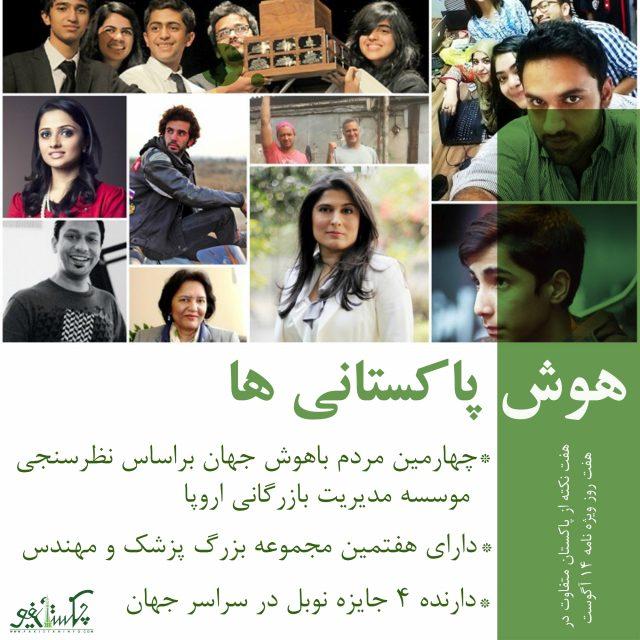 smart pakistanis