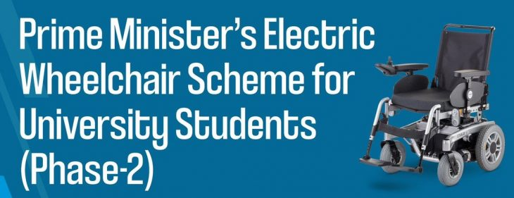 Prime Minister's Electric Wheelchair Scheme for University Students Phase-2