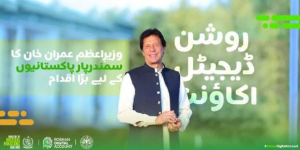 PM opens 'Roshan Digital Account' for overseas Pakistanis