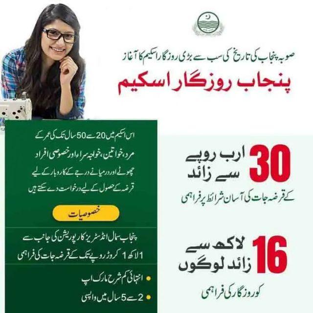 1 Punjab-Rozgar-Scheme-2020-Apply-Online