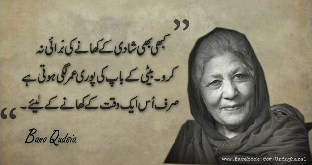 Absolutely heartbreaking truth Bano qudsia quotes, Quotes from novels, Wisdom quo