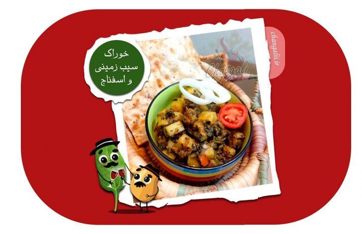 Palak Aloo Recipe