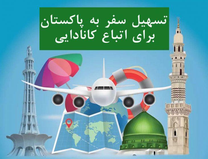 Canada Improves Travel Advisory for Pakistan