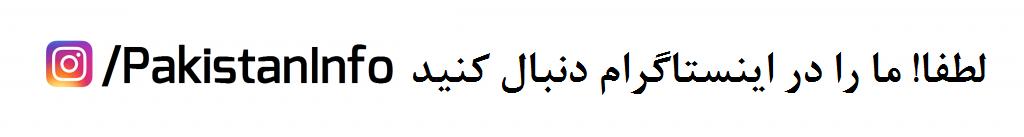 اینستاگرام پاکستان اینفو