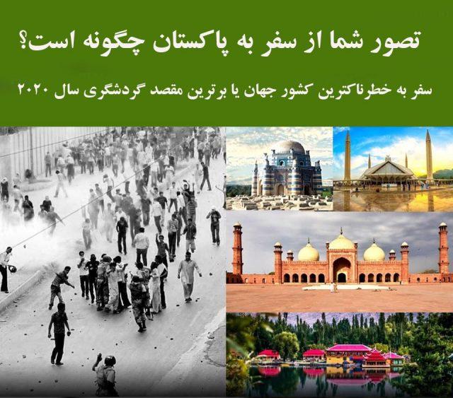 trip-to-pakistan