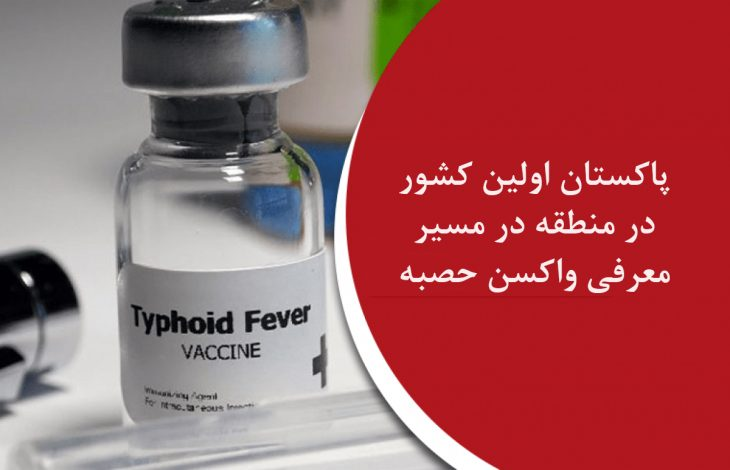 Pakistan region's first country to introduce typhoid vaccine'