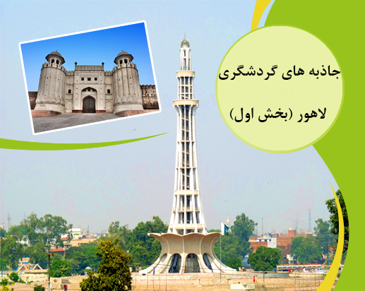 Top 20 Best Places to Visit in Lahore