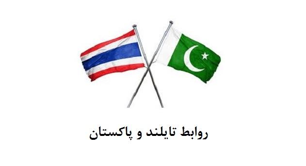 روابط تایلند و پاکستان