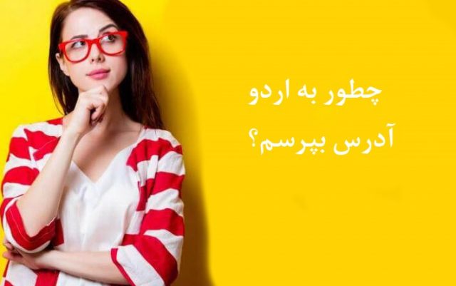 for-what-meaning-in-urdu