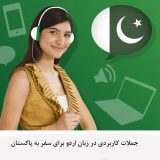 urdu learning for traveling to pakistan