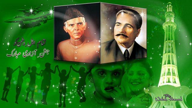 Jashn e Azadi Pakistan