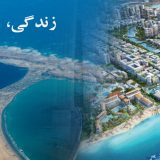 life and investment in Gwadar